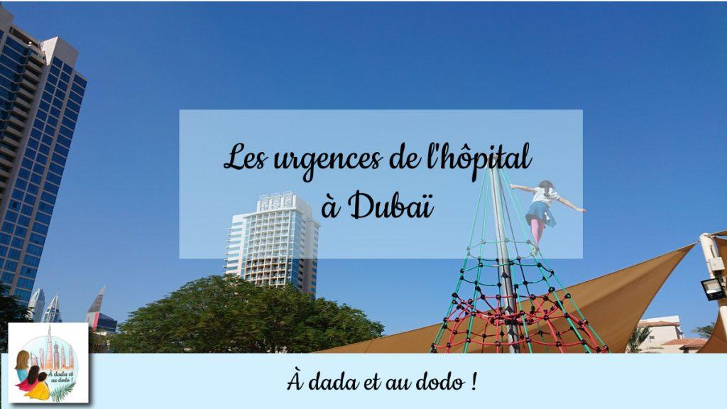 Un accident au parc nous a assuré une petite visite des urgences d'un hôpital à Dubaï.